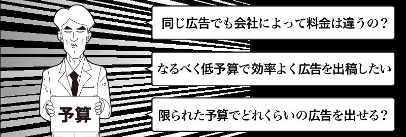 home_1yosan_3