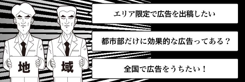 home_3chiiki_3