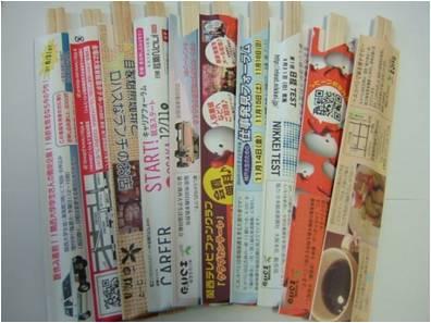 画像:割り箸広告