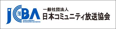バナー:日本コミュニティ放送協会