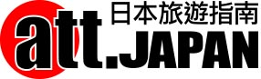 ロゴ:att.JAPAN