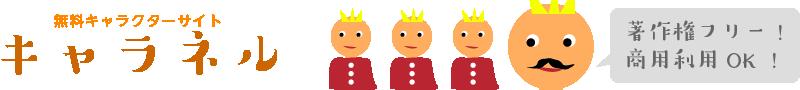 無料キャラクターサイト:キャラネル、著作権フリー!商用利用OK!