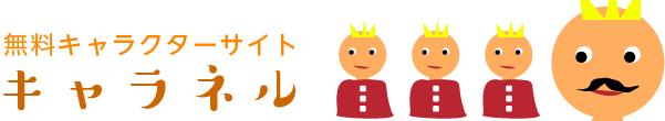 無料キャラクターサイト:キャラネル