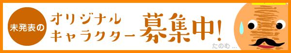 未発表のオリジナルキャラクター募集中!